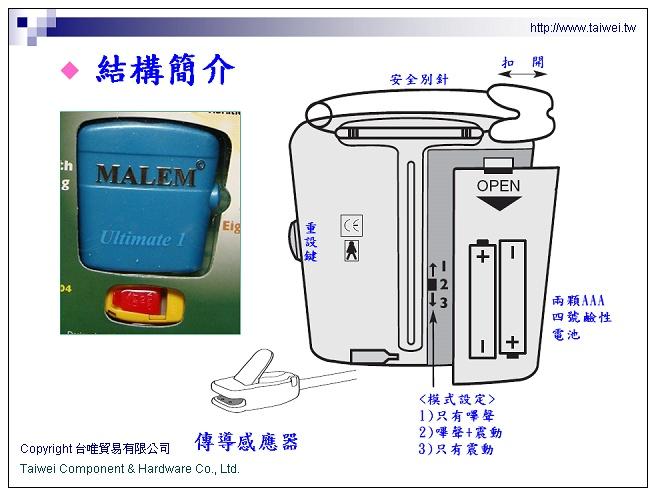 尿床警报器 排尿警告装置